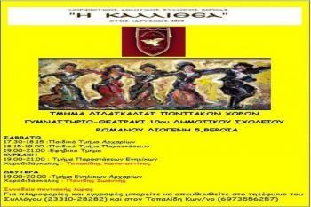 Μαθήματα ποντιακών χορών από το Μορφωτικό σύλλογο Καλλιθέας ΜΑΣ