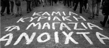 ΣΥΡΙΖΑ : Κατέθεσε ερώτηση για το νόμο που ο ίδιος ψήφισε ως κυβέρνηση, για το άνοιγμα των καταστημάτων τις Κυριακές!