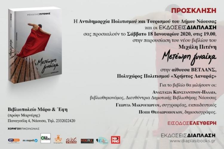 Παρουσίαση του νέου βιβλίου του συγγραφέα και δημοσιογράφου Μιχάλη Πιτένη στη Νάουσα