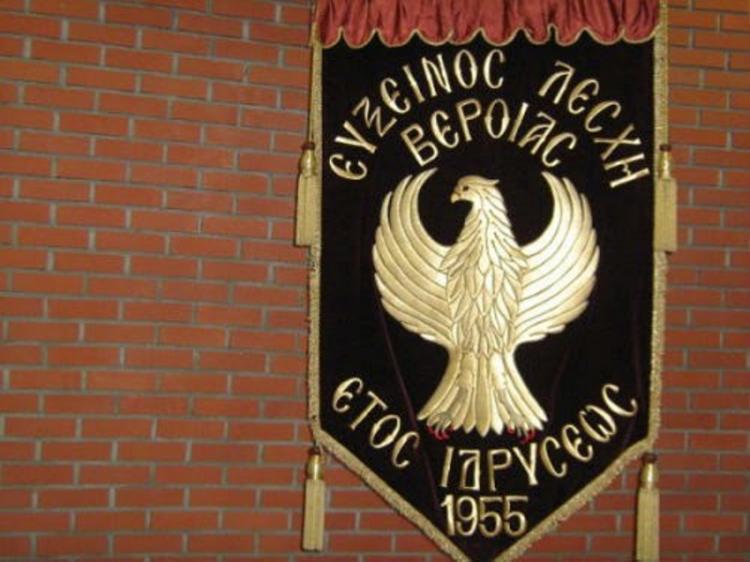 Πρόσκληση προς τα μέλη της Ευξείνου Λέσχης Βέροιας σε γενική συνέλευση