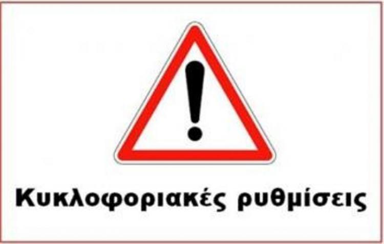 Κυκλοφοριακές ρυθμίσεις στη Βέροια σήμερα και αύριο, κατά τις εκδηλώσεις εορτασμού του Πολιούχου της πόλης, Αγ.Αντωνίου