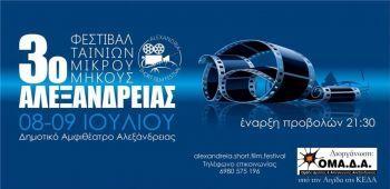 3ο Φεστιβάλ Ταινιών Μικρού Μήκους Αλεξάνδρειας
