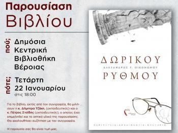 Παρουσίαση του ιστορικού μυθιστορήματος με τίτλο «Δωρικού ρυθμού», στη Δημόσια Κεντρική Βιβλιοθήκη Βέροιας