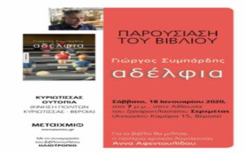 Η Κυριώτισσας Ουτοπία (της Κίνησης Πολιτών Κυριώτισσας) παρουσιάζει το συγγραφέα Γιώργο Συμπάρδη