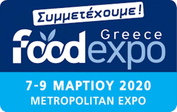 Συμμετοχή της Περιφέρειας Κεντρικής Μακεδονίας στην 7η FOODEXPO 2020