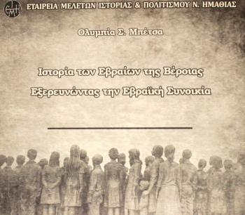 «Ιστορία των Εβραίων της Βέροιας – Εξερευνώντας την Εβραϊκή Συνοικία», βιβλιοπαρουσίαση από τον Δ. Ι. Καρασάββα