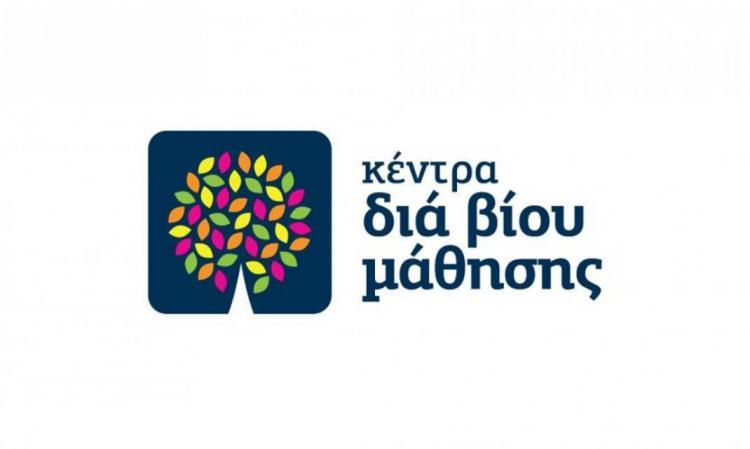 Πρόσκληση εκδήλωσης ενδιαφέροντος συμμετοχής στα τμήματα μάθησης του Κέντρου Δία Βίου Μάθησης Δήμου Αλεξάνδρειας