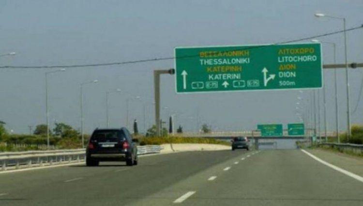 Προσωρινές κυκλοφοριακές ρυθμίσεις στη Νέα Εθνική Οδό Αθηνών-Θεσσαλονίκης λόγω εργασιών