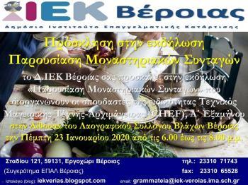 Δ.ΙΕΚ Βέροιας : Πρόσκληση στην εκδήλωση «Παρουσίαση Μοναστηριακών Συνταγών»