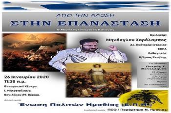 Στις 26 Ιανουαρίου η πρώτη εκδήλωση της Ένωσης Πολιτών Ημαθίας