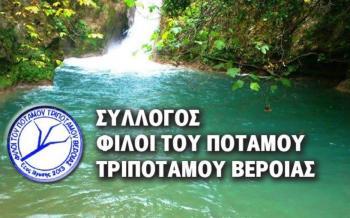 Συμπεράσματα και προτάσεις του Συλλόγου Φίλων Ποταμού Τριπόταμου Βέροιας για το θέμα της Αντιπλημμυρικής Μελέτης Τριποτάμου