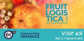 Το Επιμελητήριο Ημαθίας συμμετέχει στην έκθεση διεθνούς εμπορίου φρούτων Fruit Logistica 2020