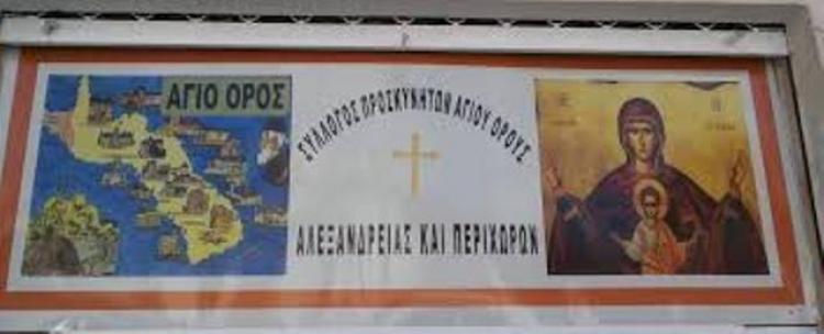 Πρόσκληση τακτικής γενικής συνέλευσης του Συλλόγου Προσκυνητών Αγίου Όρους Αλεξάνδρειας και Περιχώρων