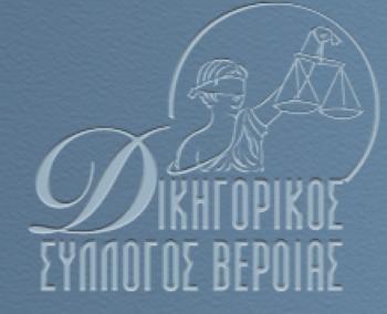 Στις 30 Ιανουαρίου η ετήσια εκδήλωση του Δικηγορικού Συλλόγου Βέροιας