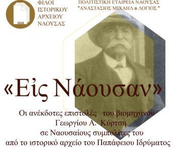 «Εις Νάουσαν» : Οι ανέκδοτες επιστολές του βιομήχανου Γ.Κύρτση σε Ναουσαίους συμπολίτες του από το ιστορικό αρχείο του Παπάφειου Ιδρύματος