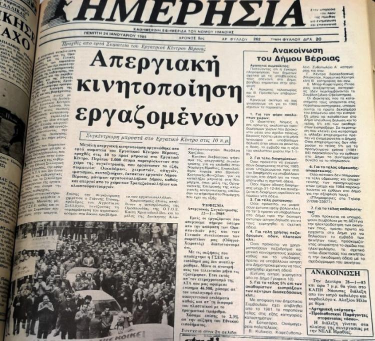 ΗΜΕΡΗΣΙΕΣ...αναδρομές. Πέμπτη 24 Ιανουαρίου 1985