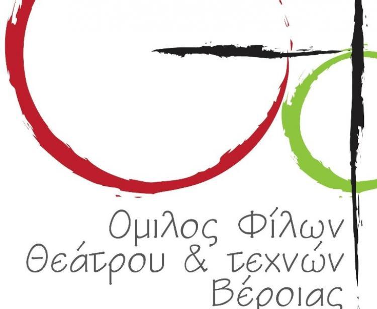 Πρόσκληση για διενέργεια εκλογών στον Όμιλο Φίλων Θεάτρου και Τεχνών Βέροιας και κοπή πίτας