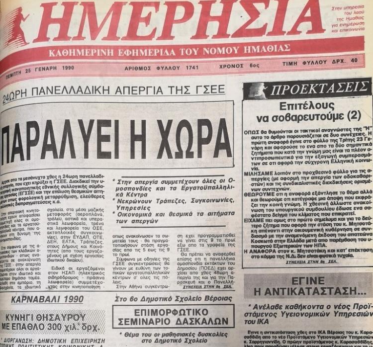 ΗΜΕΡΗΣΙΕΣ αναδρομές. Πέμπτη 25 Ιανουαρίου 1990