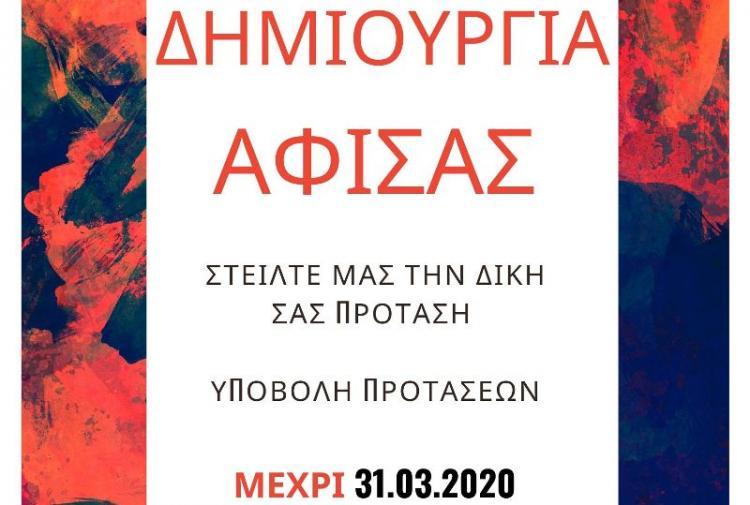 Κάλεσμα για δημιουργία της αφίσας του 6ου Φεστιβάλ Ταινιών Μικρού Μήκους Αλεξάνδρειας