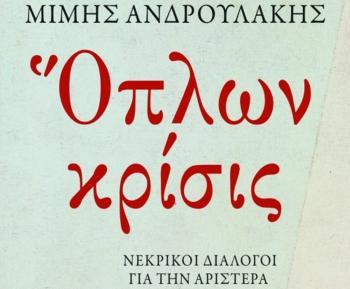 «'Οπλων Κρίσις», βιβλιοπαρουσίαση από τον Δ. Ι. Καρασάββα
