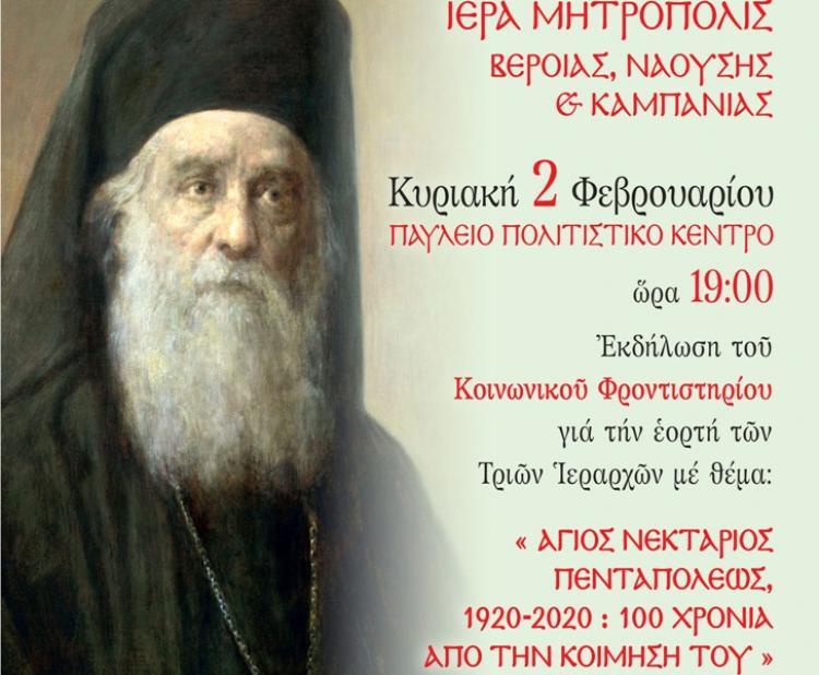Eκδήλωση του Κοινωνικού Φροντιστηρίου της Ιεράς Μητροπόλεως με την ευκαιρία της εορτής των Τριών Ιεραρχών