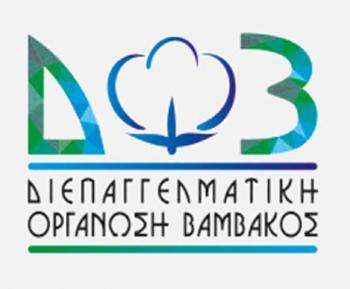 «ΑΥΞΗΣΗ ΑΞΙΑΣ ΒΑΜΒΑΚΟΚΑΛΛΙΕΡΓΕΙΑΣ», εσπερίδες σε όλη την Ελλάδα για την έγκαιρη ενημέρωση των παραγωγών και εκκοκκιστικών επιχειρήσεων