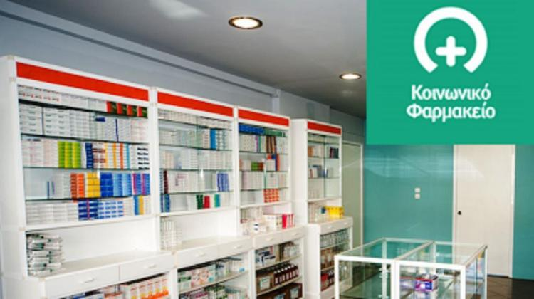 Δήμος Βέροιας : Εναρξη υποβολής αιτήσεων για το κοινωνικό φαρμακείο
