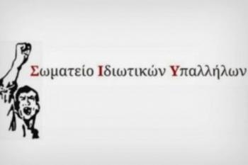 Ανακοίνωση του Ε.Κ. Νάουσας και του Σωματείου Ιδιωτικών Υπαλλήλων Ημαθίας-Πέλλας