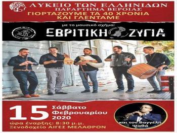 Επετειακός χορός του Λυκείου των Ελληνίδων το Σάββατο 15 Φεβρουαρίου 2020