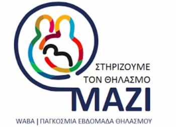 Βιωματικά σεμινάρια με θέμα: «Στηρίζουμε τον θηλασμό - Μαζί!» στο Κέντρο Υγείας Βέροιας