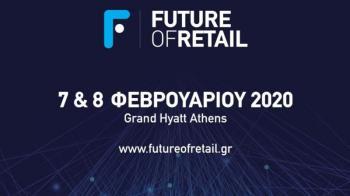 Η καρδιά του Ελληνικού Επιχειρείν και του Εμπορίου χτυπά στο 1ο Συνέδριο «Future of Retail»