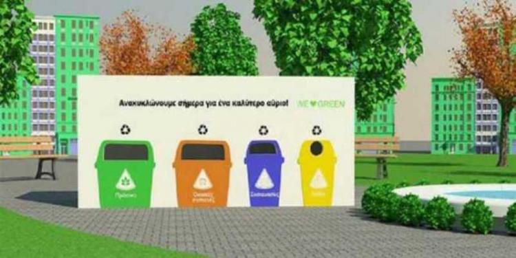 Δημιουργία Πράσινου Σημείου από το Δήμο Βέροιας