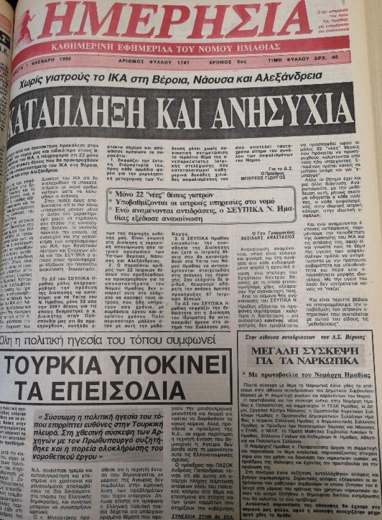 ΗΜΕΡΗΣΙΕΣ...αναδρομές. Πέμπτη 1 Φλεβάρη 1990