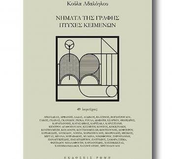 «Νήματα της Γραφής, Πτυχές Κειμένων», παρουσίαση Συλλογής Κριτικών Κειμένων από τον Δ. Ι. Καρασάββα