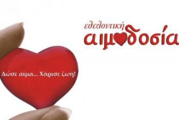 Ευχαριστήριο για τη μεγάλη συμμετοχή στην εθελοντική αιμοδοσία του Δήμου Αλεξάνδρειας