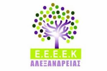 Το ΕΕΕΕΚ Αλεξάνδρειας σάς καλεί να συνδράμετε στη στελέχωση του νέου χώρου του