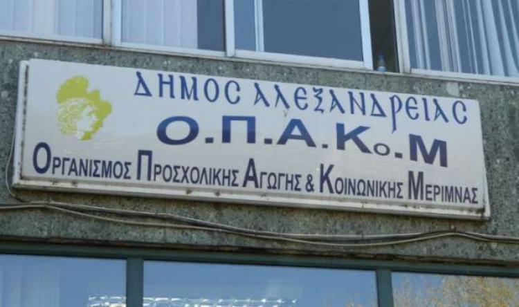 Δήμος Αλεξάνδρειας : Ενημέρωση για το έργο «Παροχή υπηρεσιών Αυτόνομης Διαβίωσης και Ασφαλούς Γήρανσης Ηλικιωμένων»