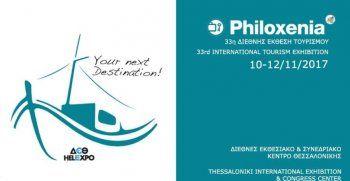 Προετοιμασία για την καλύτερη προβολή του τουριστικού προϊόντος της Βέροιας στη «Philoxenia»