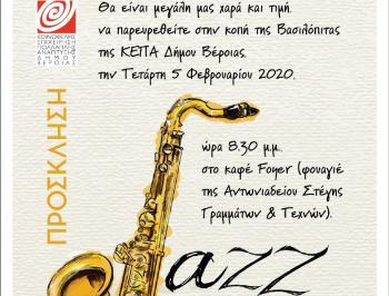 ΚΕΠΑ Δήμου Βέροιας : Πρόσκληση σε ανοιχτή γιορτή !