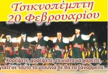 Ετήσιος αποκριάτικος χορός του Συλλόγου Μικρασιατών Ημαθίας