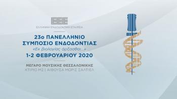 Ο Βεροιώτης Μάνος Μαζίνης, εισηγητής στο 23ο Πανελλήνιο Συμπόσιο Ενδοδοντίας της Ελληνικής Ενδοδοντικής Εταιρείας