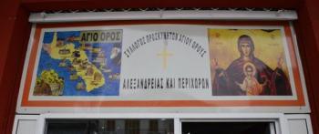 Εκλογές και κατανομή αξιωμάτων στο Νέο Διοικητικό Συμβούλιο του Συλλόγου Προσκυνητών Αγίου Όρους Αλεξάνδρειας και Περιχώρων