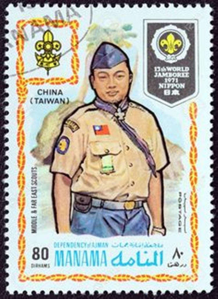 Έκθεση 5500 Προσκοπικών γραμματοσήμων