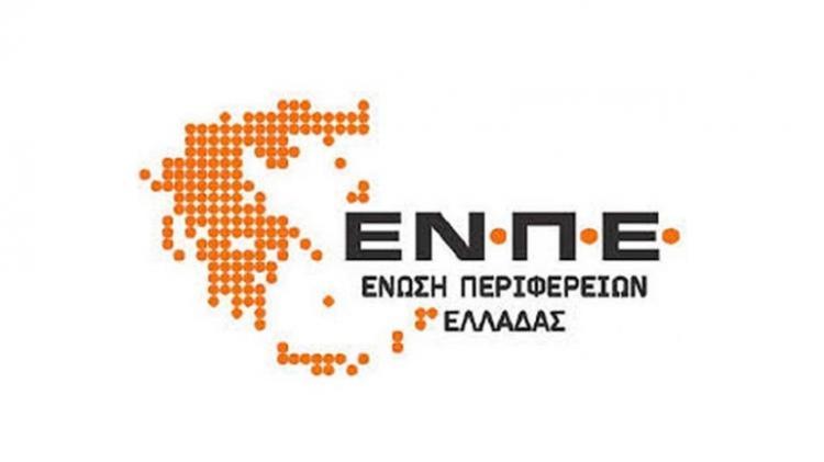 Συγκρότηση Επιτροπών Εργασίας της Ένωσης Περιφερειών Ελλάδας