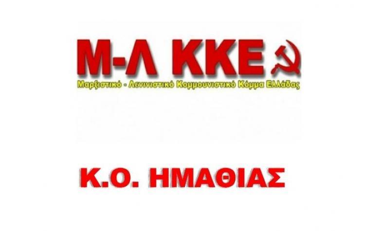 Κ.Ο Ημαθίας του Μ-Λ ΚΚΕ: «Να ανατραπεί η συμφωνία για τις αμερικάνικες βάσεις στην Ελλάδα»