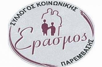 Πρόσκληση σε τακτική γενική συνέλευση του «Έρασμου»