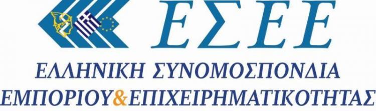 Αντίστροφη μέτρηση για το 1ο Συνέδριο «Future of Retail» της Ελληνικής Συνομοσπονδίας Εμπορίου και Επιχειρηματικότητας