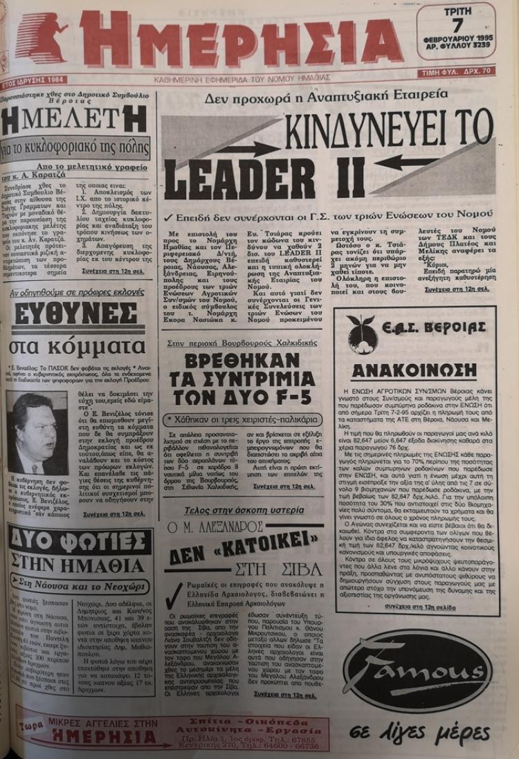 ΗΜΕΡΗΣΙΕΣ..αναδρομές. Τρίτη 7η Φεβρουαρίου 1995