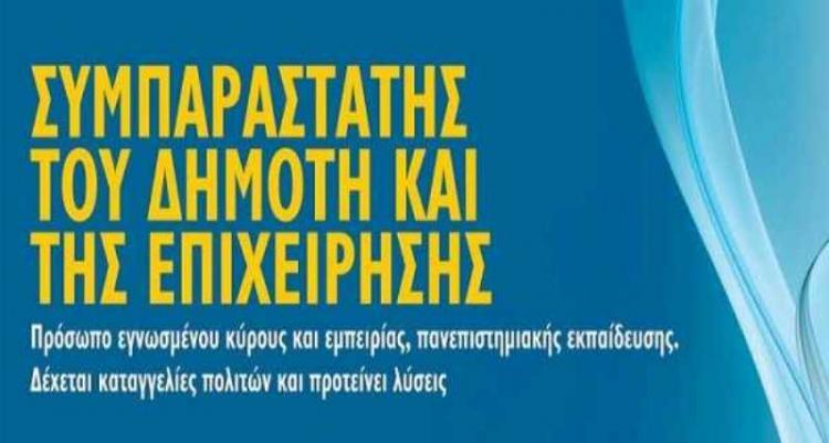 Δήμος Αλεξάνδρειας : Ξεκινάει η διαδικασία για την επιλογή Συμπαραστάτη του Δημότη και της Επιχείρησης