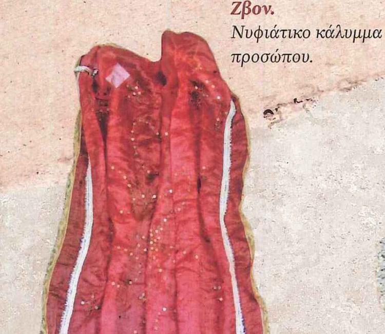 To Ημερολόγιο* 2020 του 'Συλλόγου Βλάχων  Ν. Σερρών' με θέμα τον Κεφαλόδεσμο - Του Γιάννη Τσιαμήτρου